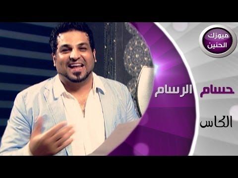 حسام الرسام - الكاس (فيديو كليب) | 2014
