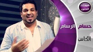 حسام الرسام - الكاس (فيديو كليب)   2014