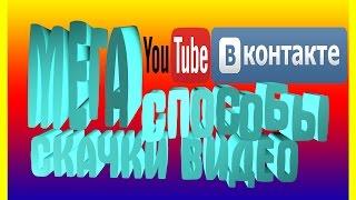 КАК СКАЧАТЬ ВИДЕО С ЮТУБА(youtube) КАК СКАЧАТЬ ВИДЕО С ВК, скачать видео,Скачать с YouTube бесплатно