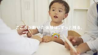 全国200教室以上で展開中。小学館の幼児教室「ドラキッズ」TVCMです。ht...