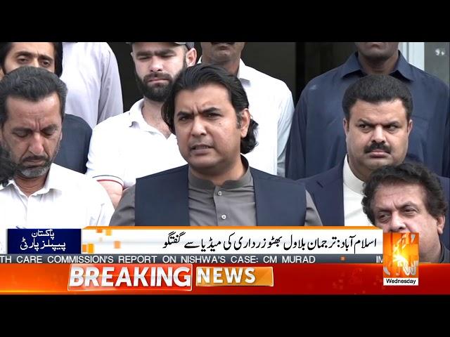 Mustafa Nawaz Khokhar media talk in Islamabad l 24 April 2019