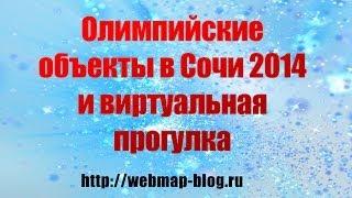 Олимпиада в Сочи 2014 - олимпийские объекты и виртуальная прогулка(Описание примера и исходный код - http://webmap-blog.ru/yandex-maps/olimpijskie-obekty-v-sochi-2014-i-virtualnaya-progulka В этом видео, я покажу..., 2014-02-07T08:03:35.000Z)