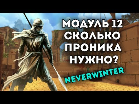 Видео Модуль 12 | Проникающий урон. Neverwinter Online