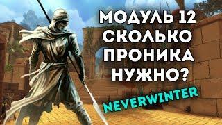 Модуль 12 | Проникающий урон. Neverwinter Online