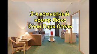 Сочи Парк Отель Супериор Люкс 3 комнатный номер Видео обзор и отзыв Цена люксового номера на 5х