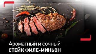 Ароматный и сочный стейк филе-миньон на сковороде Tefal Jamie Oliver