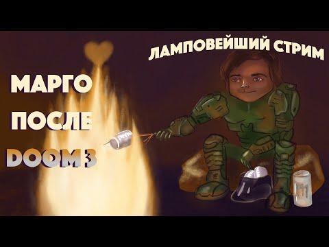 Убермаргинал самый ламповый стрим   разговоры после Doom 3