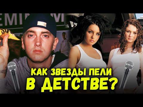 КАК ПЕЛИ ЗНАМЕНИТОСТИ В ДЕТСТВЕ (Eminem, Егор Крид, Собчак и тд)