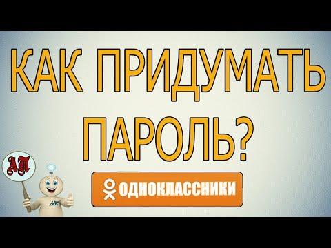 Каким должен быть пароль от Одноклассников?