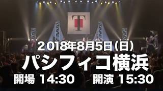 T-SQUARE 40th Anniversary Celebration Concert @パシフィコ横浜」公演...