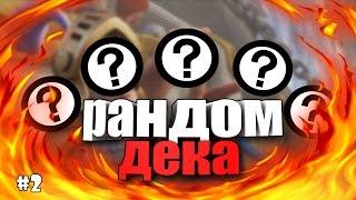 РАНДОМ ДЕКА #2 | ТЕСЛА + ИНФЕРНО | Clash Royale | Cartoon -_-