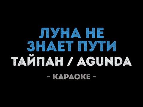 Тайпан & Agunda - Луна не знает пути (Караоке)