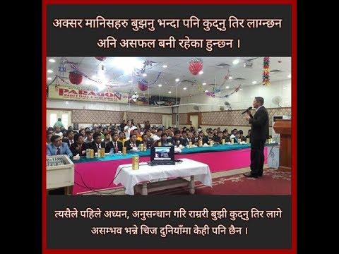 Pusta Chamling Rai Besta Special Nepali Leadership Program In Dammam (KSA)  Pege1
