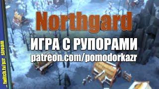 Запись стрима [ПЗР] — Игра с Рупорами в Northgard #2