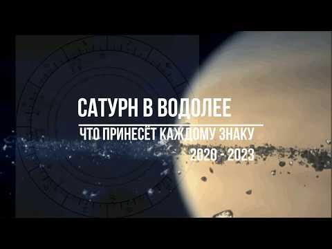Сатурн в водолее с 22 марта  2020  -  2023.  Что принесёт каждому знаку зодиака