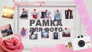 Декор / Рамка для нескольких фотографий