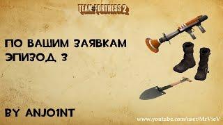 TF2[HD] По вашим заявкам. Эпизод 3