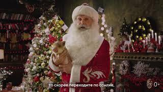 Поздравление с Новым годом от Деда Мороза!