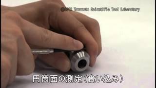 ⑥円筒面の測定-ハードネスターの使い方