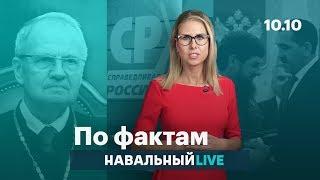 🔥 Будущее Конституции. Граница Ингушетии. Кризис «Справедливой России» thumbnail
