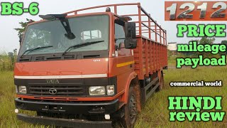 TATA LPT 1212 HD BS6 || PRICE || MILEAGE || PAYLOAD || #LPT1212HDBS6 #commercialworld