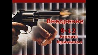 Сериал Внедрение 9-12 серия Боевик,Криминал