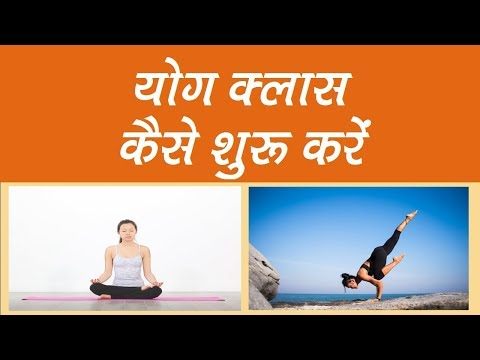 How to Start a Yoga Business ||