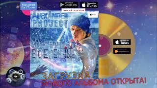 ALEXANDER PROJECT - Интернет Вселенные /Новый альбом  (30 December *Start Sale*)