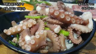 가락동 남도식당 - 홍어회, 낙지연포탕으로 영양보충