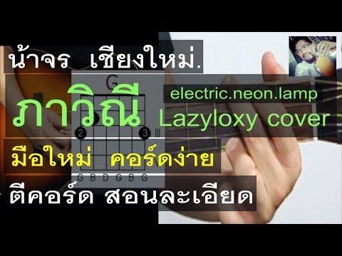 สอนกีต้าร์ ภาวิณี มือใหม่ ตีคอร์ด คอร์ดง่าย มากๆ - น้าจร เชียงใหม่ (Lazyloxy cover)