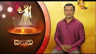 Hiru TV Tharu Walalla   2018-12-11