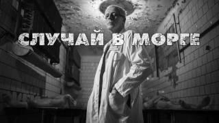 УЖАСЫ НА НОЧЬ 2017 От Джокера 'Случай в морге' 1