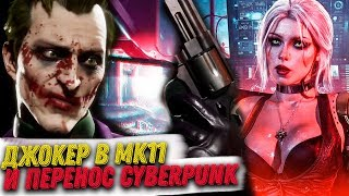 Джокер в MK11, ПЕРЕНОС Cyberpunk 2077, СЛИВ ДЕМО И ПЕРЕНОС Final Fantasy VII Remake