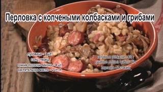 Как вкусно сварить перловку.Перловка с копчеными колбасками и грибами