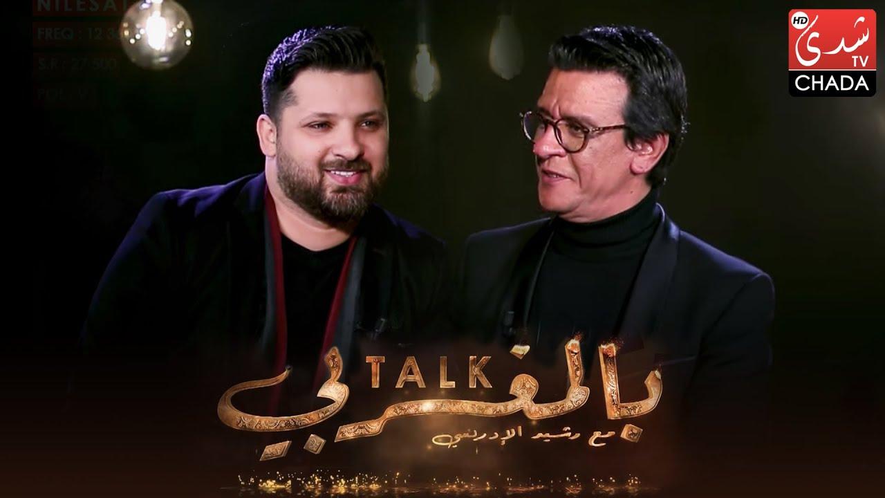 برنامج TALK بالمغربي - الحلقة الـ 18 الموسم الثالث | وسام أمير | الحلقة كاملة