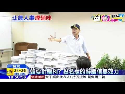 20161027中天新聞 韓國瑜老江湖 台北農產人事柯失算挫敗