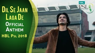 dil se jaan laga de official anthem hbl psl 2018 ali zafar psl sports central