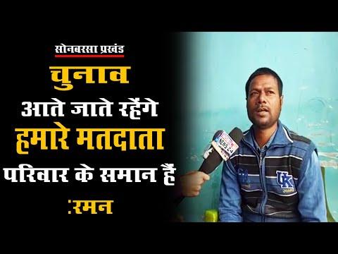 चुनाव आते जाते रहेंगे मतदाता हमारे परिवार के समान हैं : रमन | Sonbarsa Prakhand | Shahpur Panchayat.