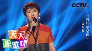 《天天把歌唱》 20190515| CCTV综艺