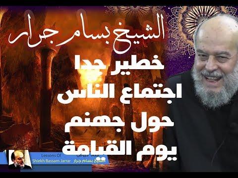 الشيخ بسام جرار | تفسير سورة التكاثر ثم لترونها عين اليقين