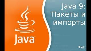 Урок по Java 9: Пакеты и импорты(Packages and Import)