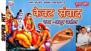 केवट प्रसँग || Kevat Prasang || Kevat Samwad || Anup Jalota | KMI | Bhajan