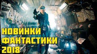 Топ фильмов - фантастическое кино 2018 (новинки)