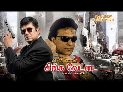 Latest Tamil Dubbed Full New Movie | Tamil Action Thriller Movie | New Upload 2017