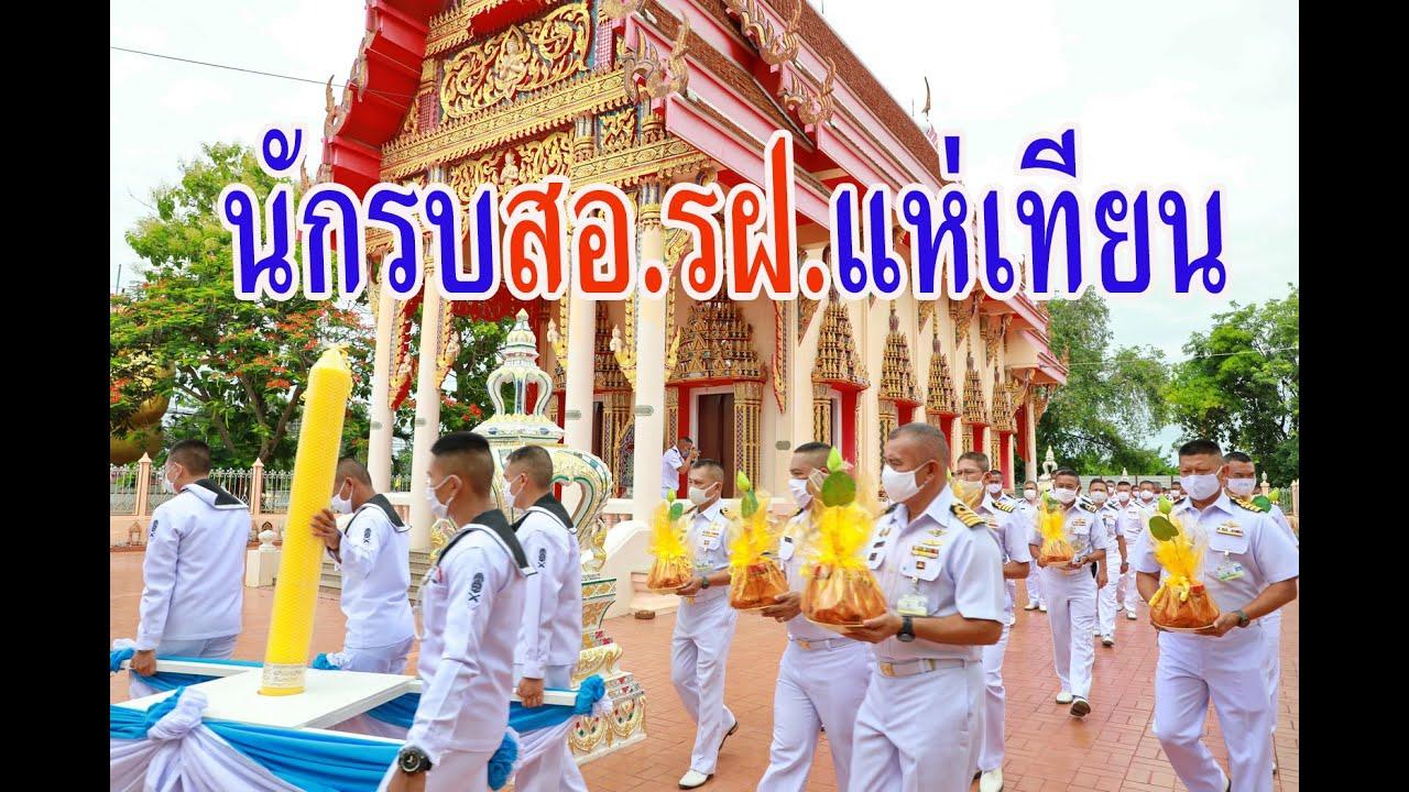 ผบ.สอ.รฝ.นำกำลังรบแห่ถวายเทียนพรรษา สืบสานประเพณีไทย