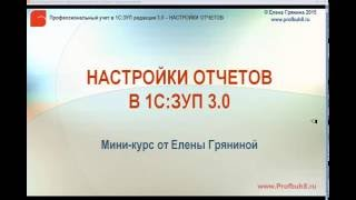 Настройки отчетов в 1С ЗУП 3 0 -  О курсе