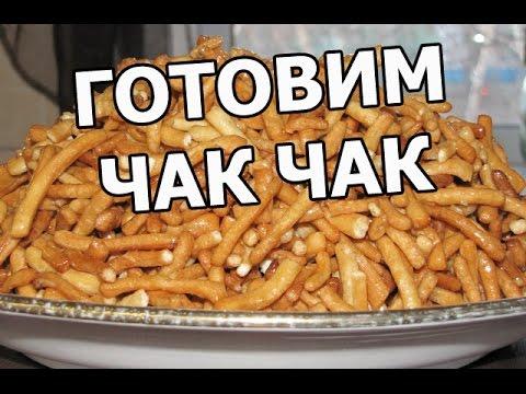 Татарский чакчак