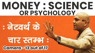 Money : The Science or The Psychology | Camera 13