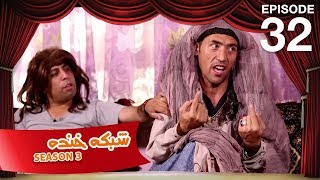شبکه خنده - فصل سوم - قسمت سی و دوم / Shabake Khanda - Season 3 - Episode 32