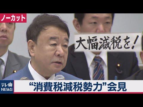 2020/03/30 自民党グループが減税勢力結成【会見ノーカット】